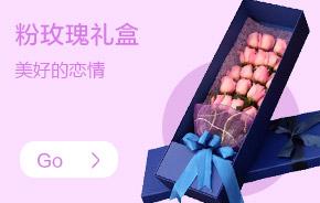 粉玫瑰礼盒